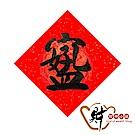 財神小舖 子女好孔孟字 春聯 (含開光) ME-068