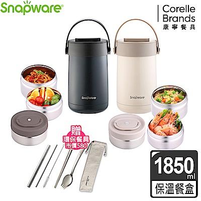 【美國康寧】Snapware品蔚不鏽鋼保溫三層餐盒1850ML(兩色可選)