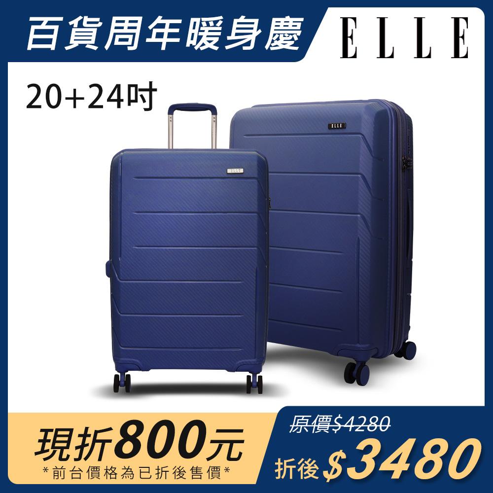 ELLE 鏡花水月系列-20+24吋特級極輕防刮PP材質行李箱-深藍EL31210