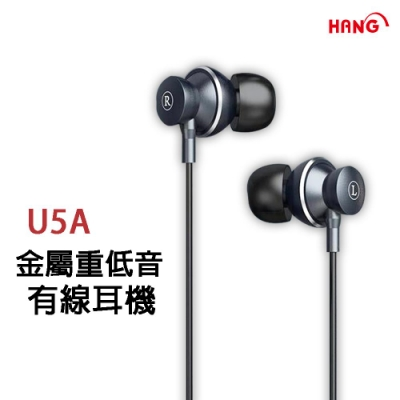 【HANG】金屬重低音有線耳機(U5A)