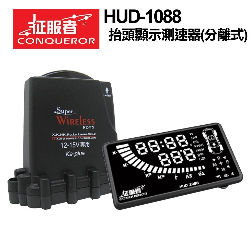 征服者 HUD-1088 全頻雷達 抬頭顯示測速器 分離式