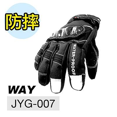 WAY JYG-007 防摔、透氣、保暖、防風、防滑、防水、耐寒手套多用途合一