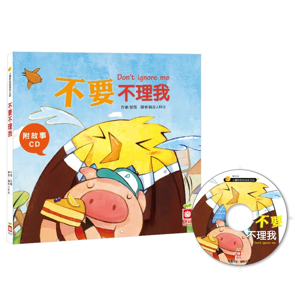 小雞妙妙的成長日記-不要不理我(精裝書+CD)