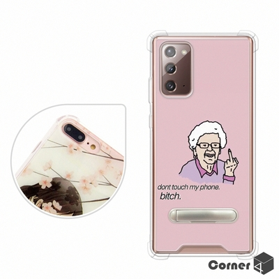 Corner4 Samsung Galaxy Note 20 四角防摔立架手機殼-火爆阿嬤