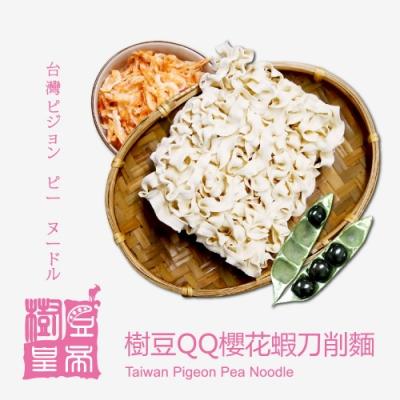 樹豆皇帝‧樹豆QQ櫻花蝦刀削麵(六入/袋)