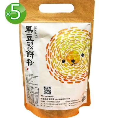 溪州尚水 黑豆鬆餅粉5包組(400g/包)