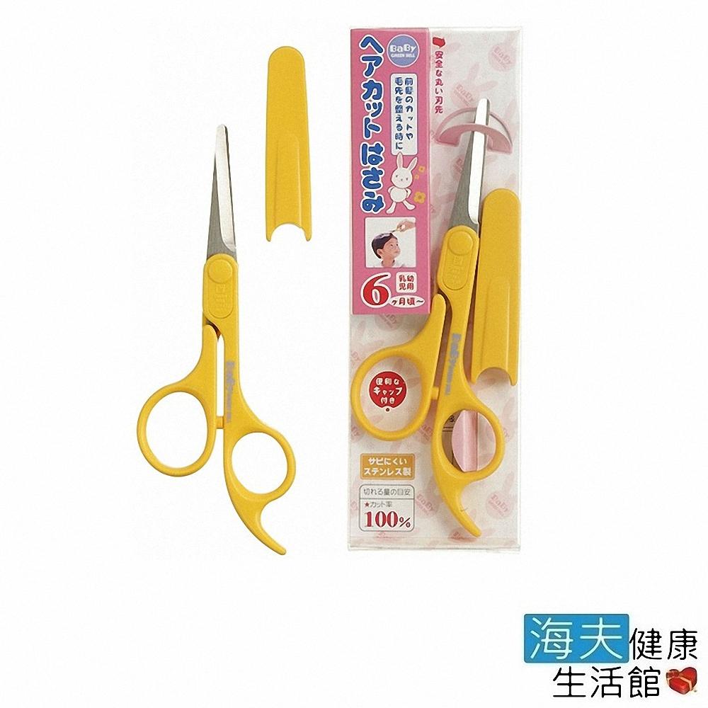 海夫 日本GB綠鐘 Baby's 嬰幼兒專用 攜帶式 附套安全 理髮剪刀(BA-109)