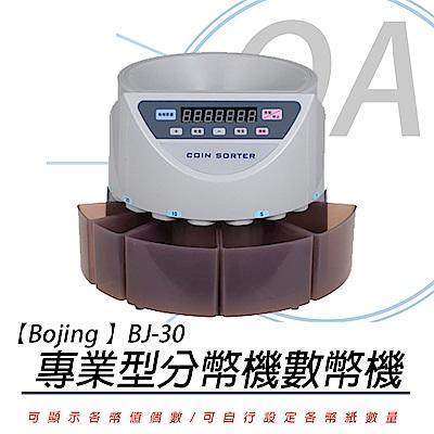 BOJING BJ-30 台幣專用全自動分幣機/數幣機 四位數