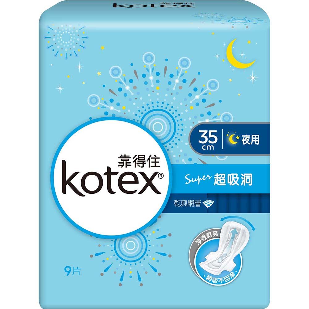 靠得住 Super超吸洞衛生棉 夜用超長35cm 9片x24包/箱