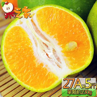 【果之家】嘉義當季爆汁酸甜27A綠皮椪柑5台斤