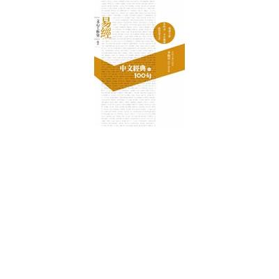 中文經典 100 句:易經