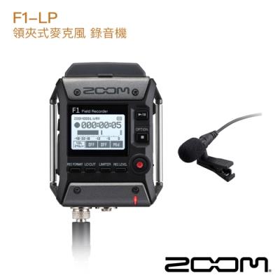 ZOOM F1-LP 領夾式麥克風 錄音機 (公司貨) 適談話或新聞採訪 預錄 聲音標記 內建限制器