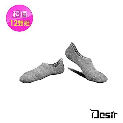 Desir-男款加厚毛圈底麻花後跟凝膠運動隱形襪12雙