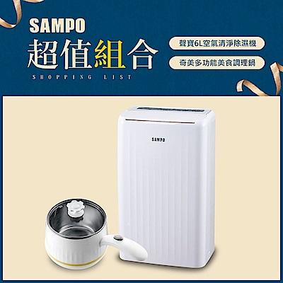 SAMPO聲寶 6L 1級清淨除濕機 AD-WA712T + 奇美鍋 EP-02MC20