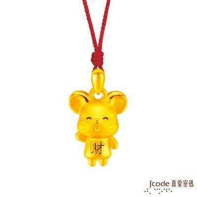 J code真愛密碼金飾 招財鼠黃金墜子-立體硬金款 送項鍊