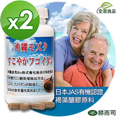 赫而司 日本沖繩海蘊專利超級褐藻醣膠植物膠囊(60顆/罐*2罐組)