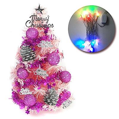 摩達客 1尺粉紅色聖誕樹(粉紫銀松果系)+LED20燈彩光插電式(樹免組裝)