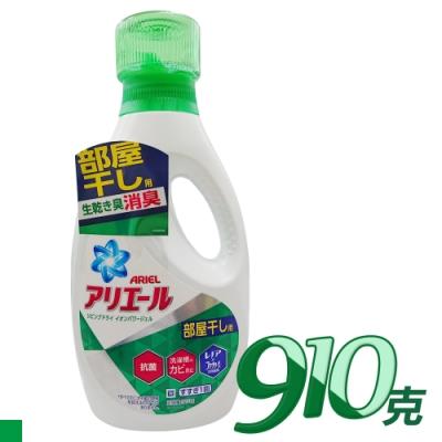 日本 P&G ARIEL 深層 消臭 除菌 濃縮 洗衣精 910G