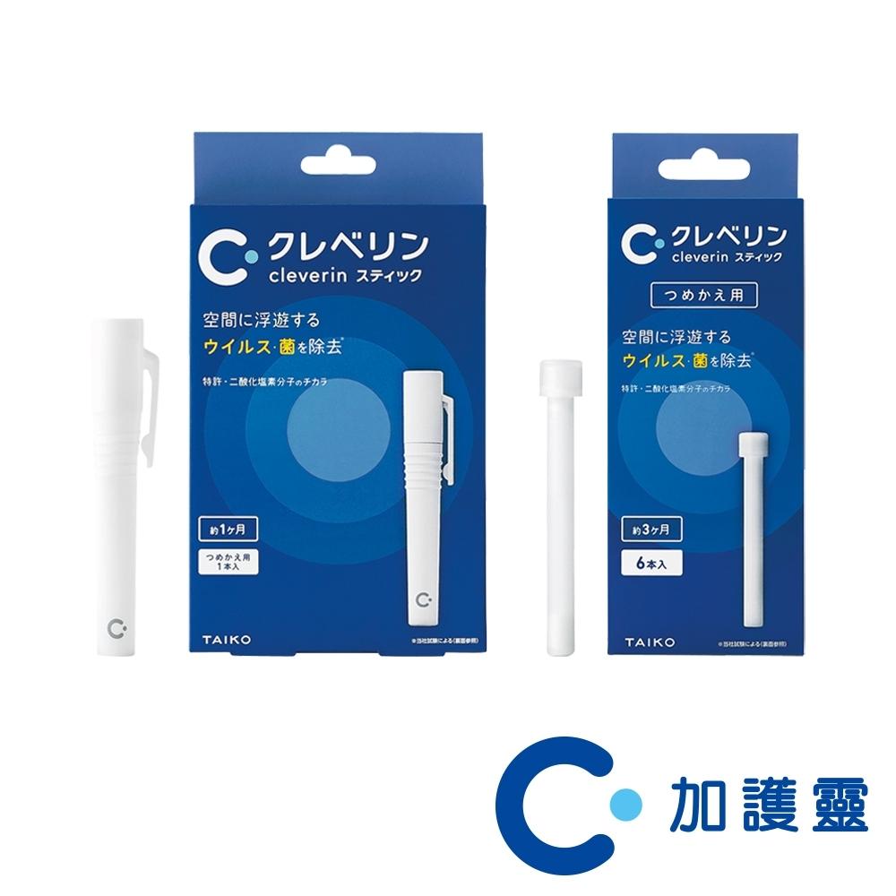 日本Cleverin加護靈-新隨身抑菌個人組
