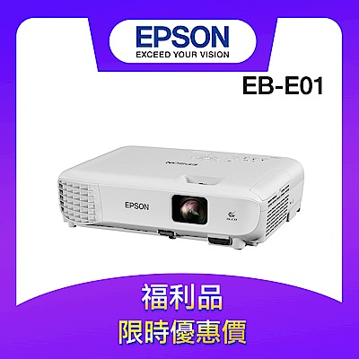 【福利品】Epson EB-E01 商務應用投影機