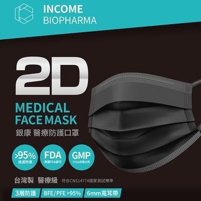 銀康生醫 台灣製醫療防護口罩-黑色(寬耳帶設計)(30入)