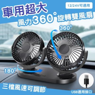 USB車載雙頭強力涼風扇