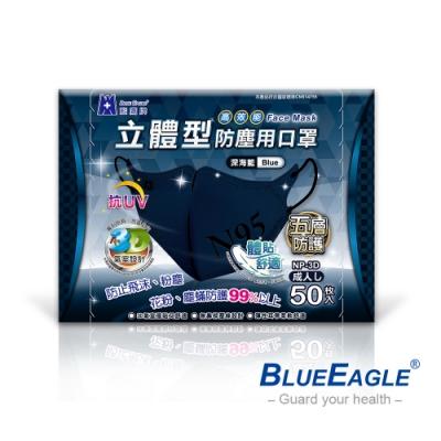 【藍鷹牌】台灣製 成人立體型防塵口罩 五層式-深海藍(50片x3盒)