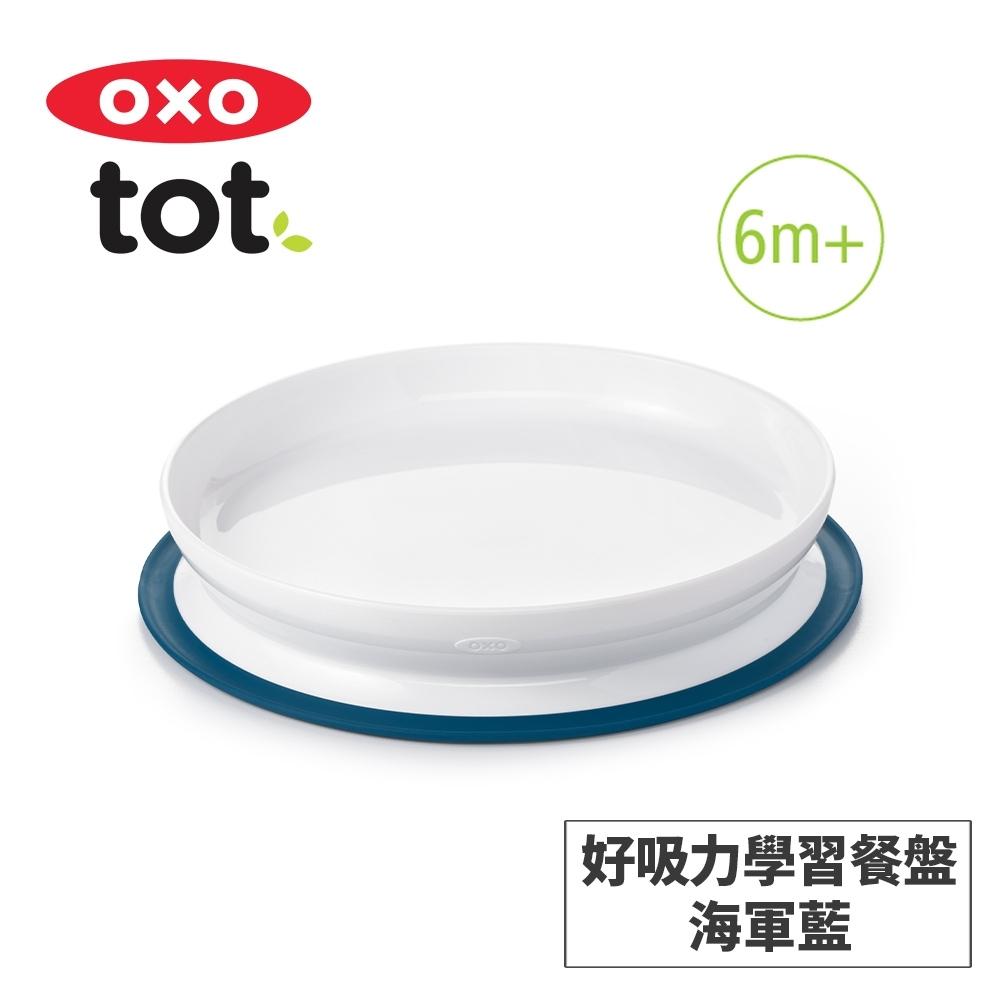 美國OXO tot 好吸力學習餐盤-海軍藍