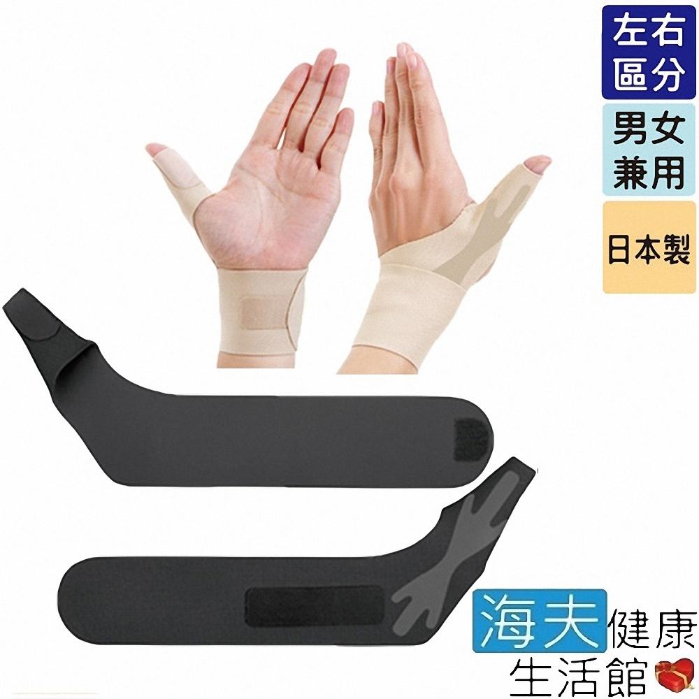 百力肢體裝具 未滅菌 海夫健康生活館 ALPHAX NEW醫護拇指護腕固定帶 1入 日本製_黑色