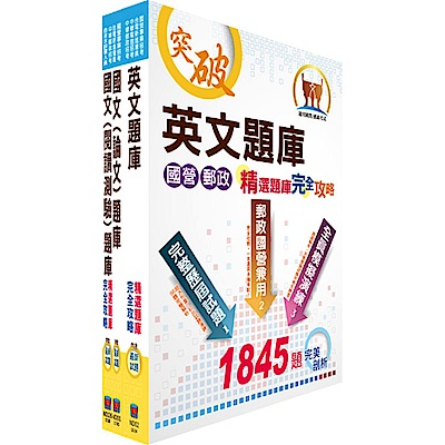 108年漢翔公司招考(共同科目)精選題庫套書(贈題庫網帳號、雲端課程)