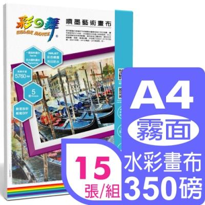 彩之舞 A4 霧面藝術水彩畫布(歐洲進口) HY-H150*3包