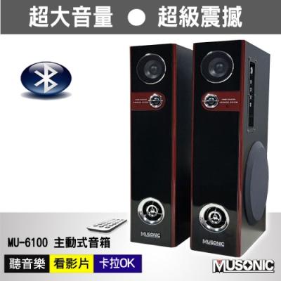 【宇晨MUSONIC】 MU-6100木質鋼琴烤漆多媒體卡拉OK藍芽喇叭