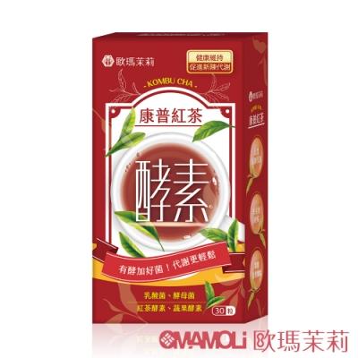 【歐瑪茉莉】康普紅茶酵素膠囊 30粒*1盒