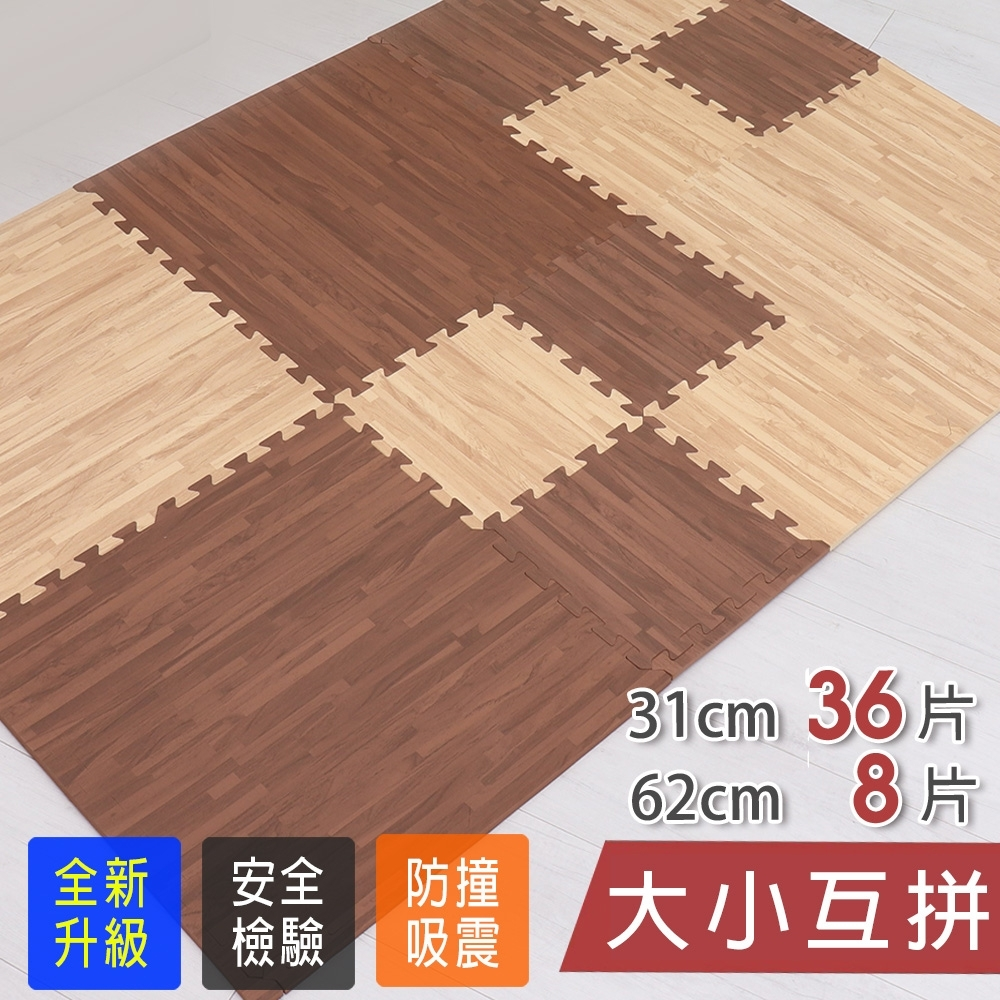【Abuns】仿實木質感拼花木紋巧拼地墊大小互拼組合-附贈邊條(44片裝-適用2坪)