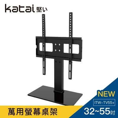 【katai】32-55吋螢幕萬用桌架/ITW-TV55+