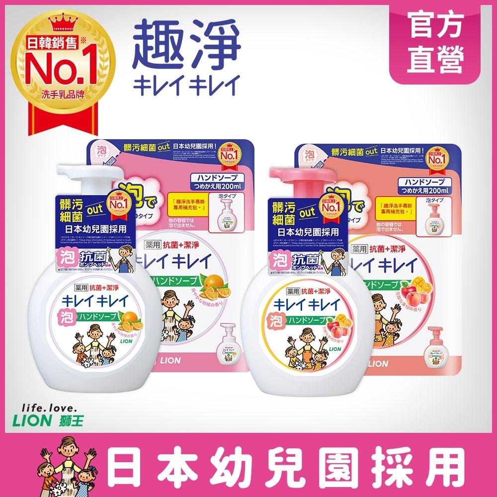日本獅王LION 趣淨洗手慕斯 2+2組(清爽柑橘+清新果香)