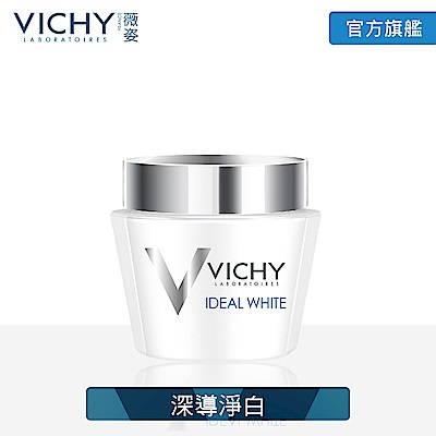 VICHY薇姿 源生白極效修護水面膜75ml