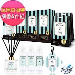 Farcent香水 鼠尾草海鹽輕奢寵愛香氛組-室內擴香1正3補+2香氛袋