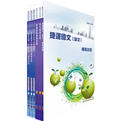 台北捷運公司招考((助理)工程員-土木)模擬試題套書(贈題庫網帳號、雲端課程)