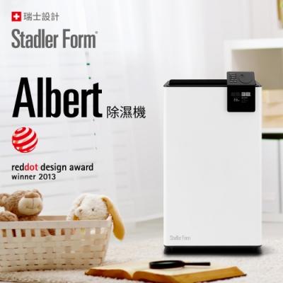 瑞士Stadler Form 9L 1級清淨除濕機 Albert 時尚設計師款
