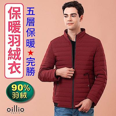 oillio歐洲貴族 立領防風羽絨外套 休閒保暖穿搭 簡約素面設計 紅色