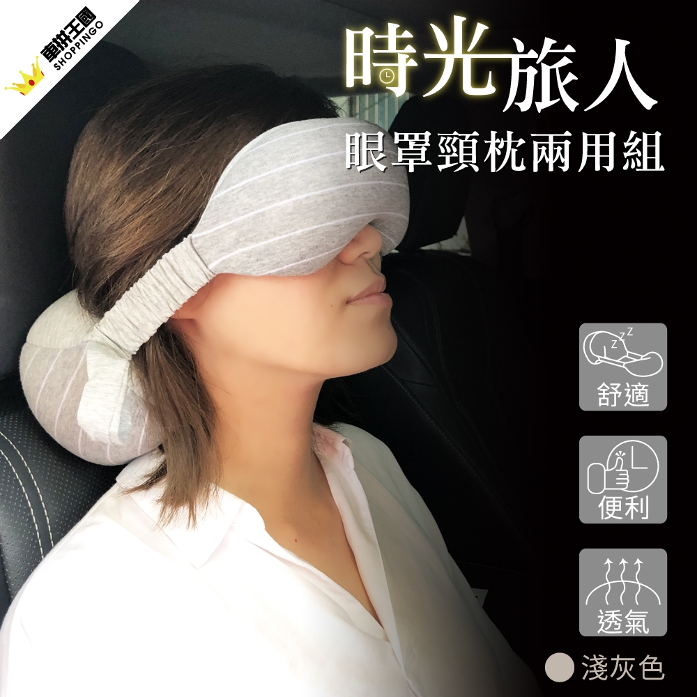 【YARK】時光旅人眼罩頸枕兩用組-淺灰色