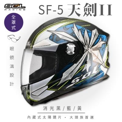 【SOL】SF-5 天劍II 消光黑藍/黃 全罩(全罩式安全帽│機車│內襯│鏡片│專利鏡片座│內墨鏡片│GOGORO)