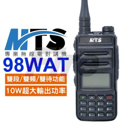 MTS 98WAT 無線電對講機 雙頻 雙顯 媲美車機 10W 超大功率 互斥比增強