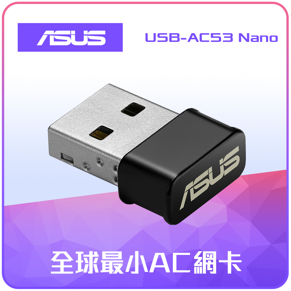ASUS USB-AC53 Wireless-AC1200 NANO無線網路卡