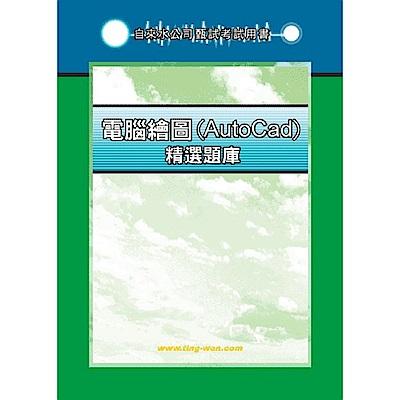電腦繪圖(AutoCad)精選題庫(2版)
