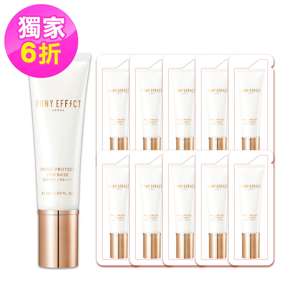 PONY EFFECT 水透光妝前防護乳獨家特惠組