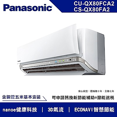 國際牌QX系列11-13坪變頻冷專分離式冷氣CU-QX80FCA2/CS-QX80FA2