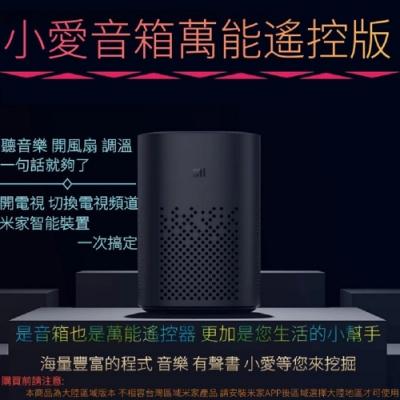 【小米】AI音箱 小愛智能音響 萬能遙控器 家用語音聲控 藍牙WiFi音箱 NCC認證(1入)