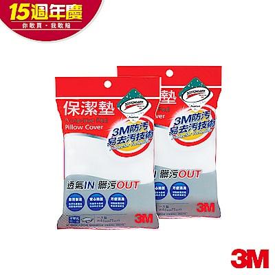 3M Scotchgard防潑水保潔墊~平單式枕頭套 2入組